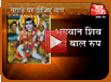 Bhairav Baba - Bal Roop of Shiva