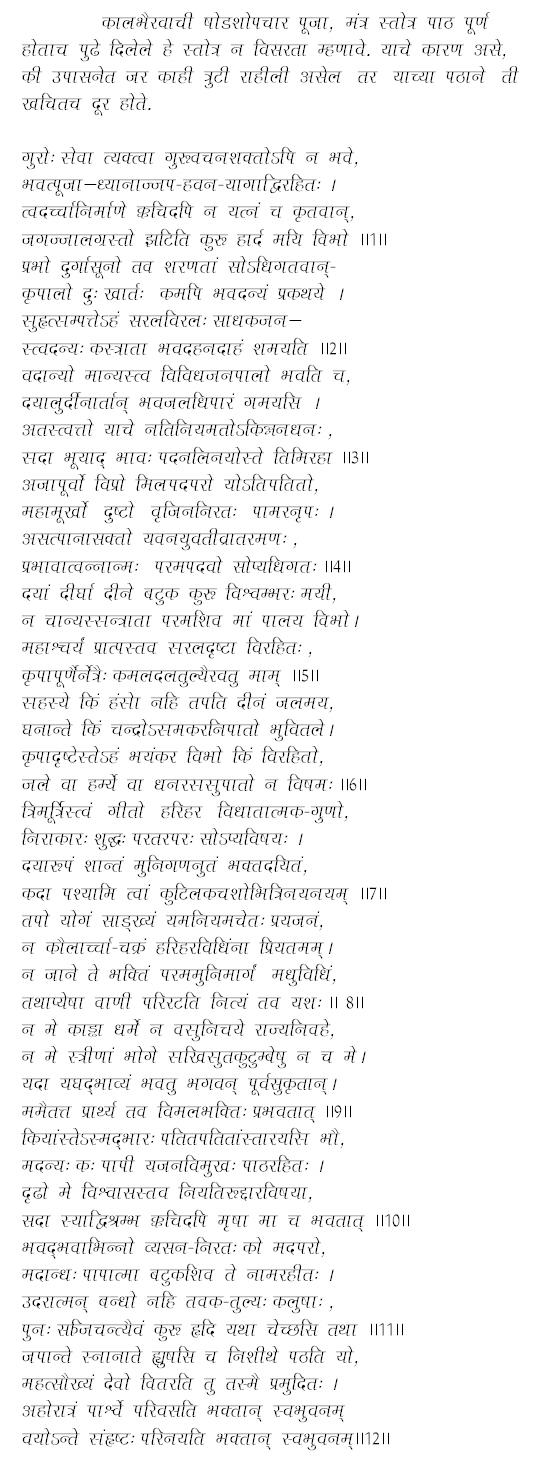 Kal Bhairav Stotra