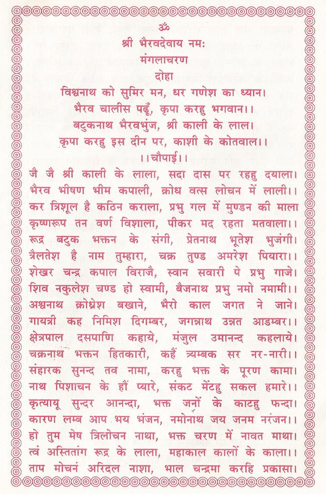 Bhairav Doha And Chaupai