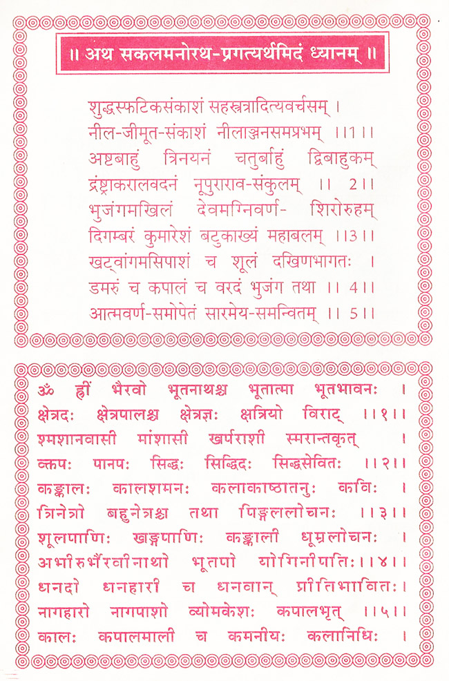 Bhairav Sankshipt Katha